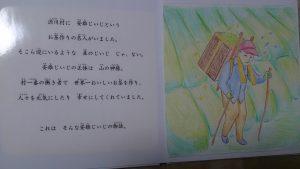手作り絵本